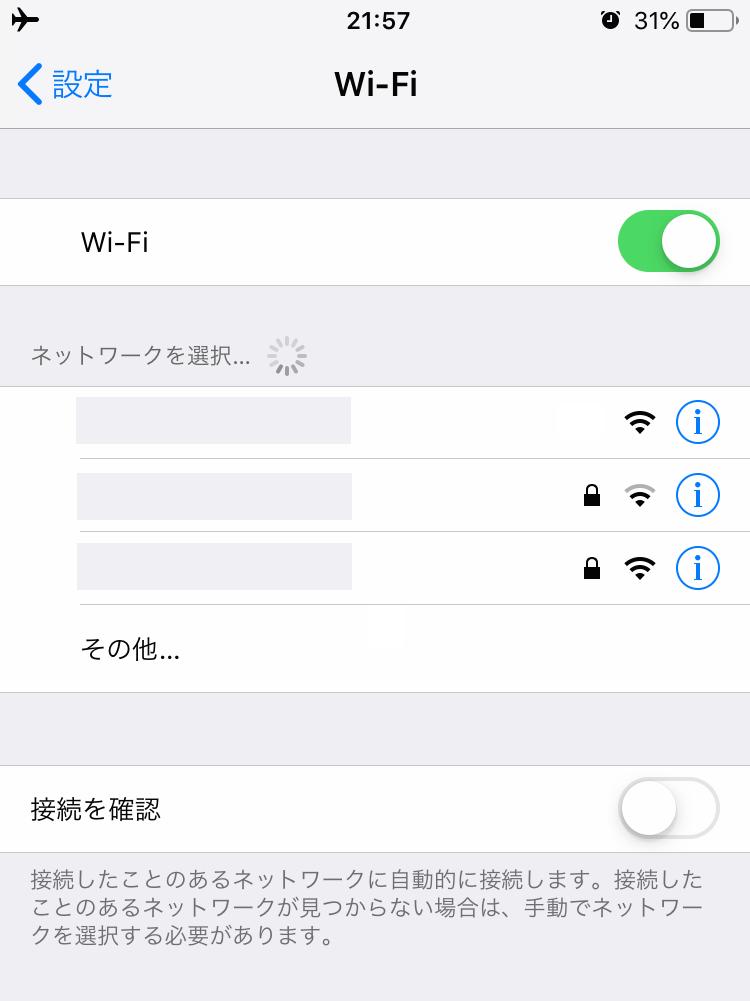 機内WiFi接続手順