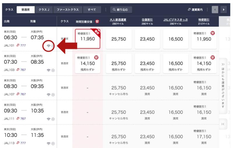 JAL予約画面確認イメージ