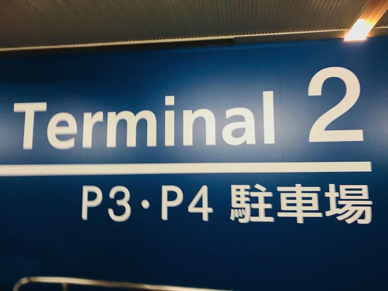 羽田空港・国内線第2ターミナル