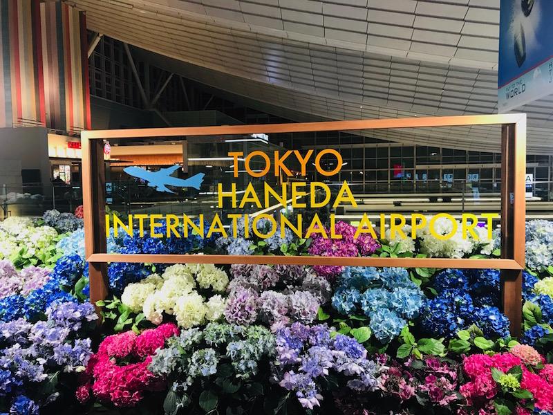 羽田空港・国際線ターミナル