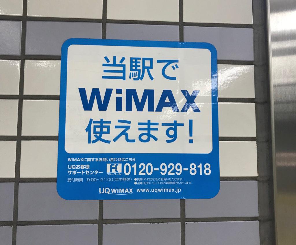 当駅でWiMAX使えます!