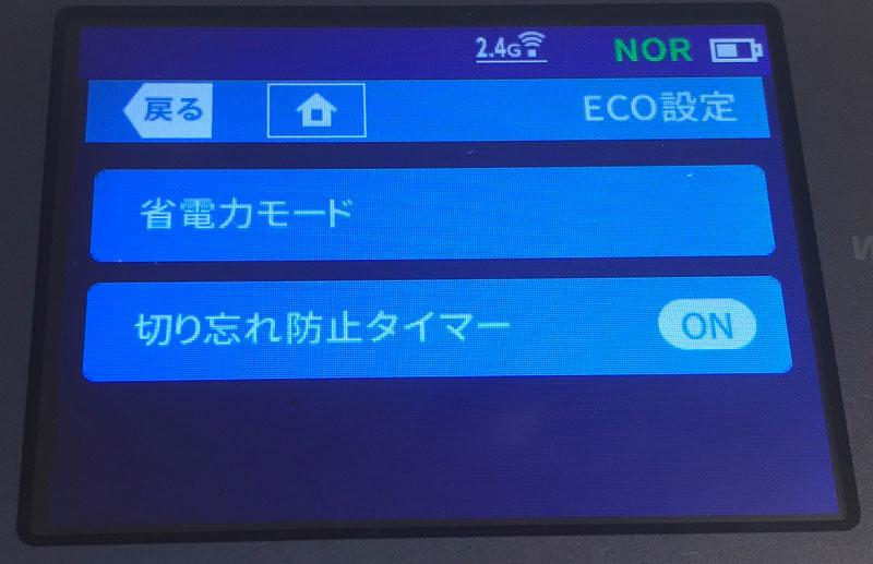 NEC製ルーターの省電力モード設定画面