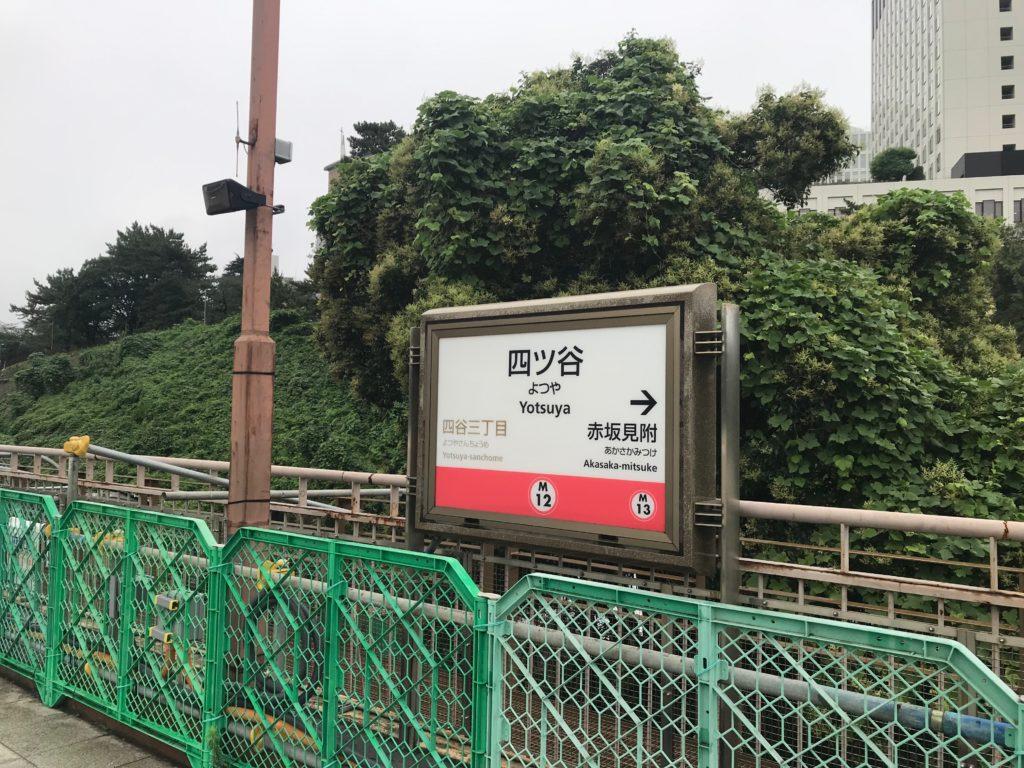 東京メトロ 丸ノ内線 四ツ谷駅