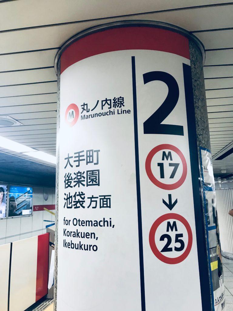 東京メトロ丸ノ内線案内