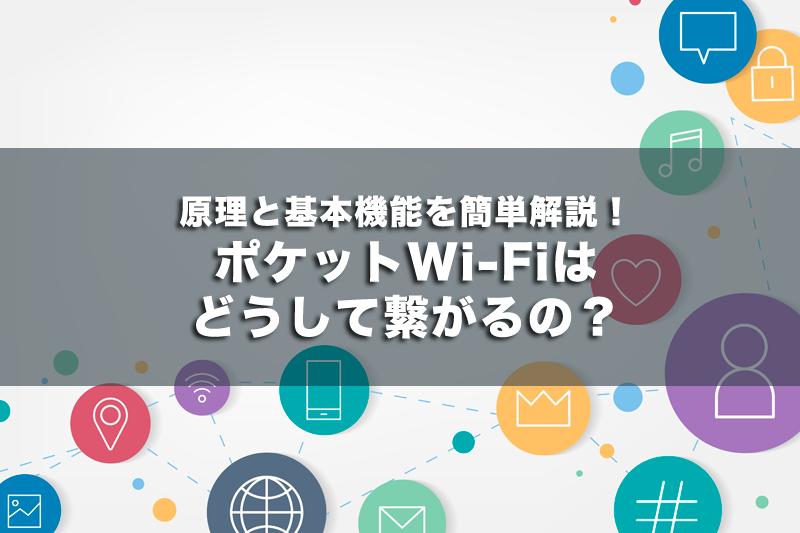 原理と基本機能を簡単解説!ポケットWiFiはどうして繋がるの?