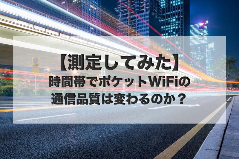 【測定してみた】時間帯でポケットWiFiの通信品質は変わるのか?