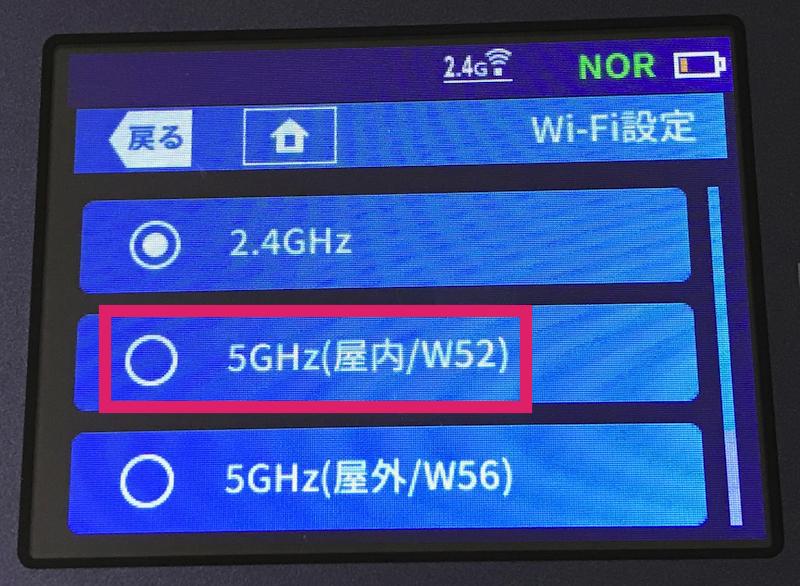 WiMAX WX03のWi-Fi設定画面