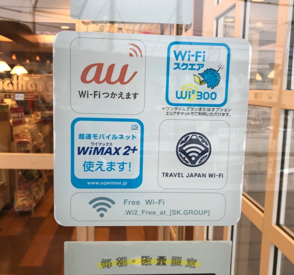 ジョナサン(ファミレス)の利用可能Wi-Fi