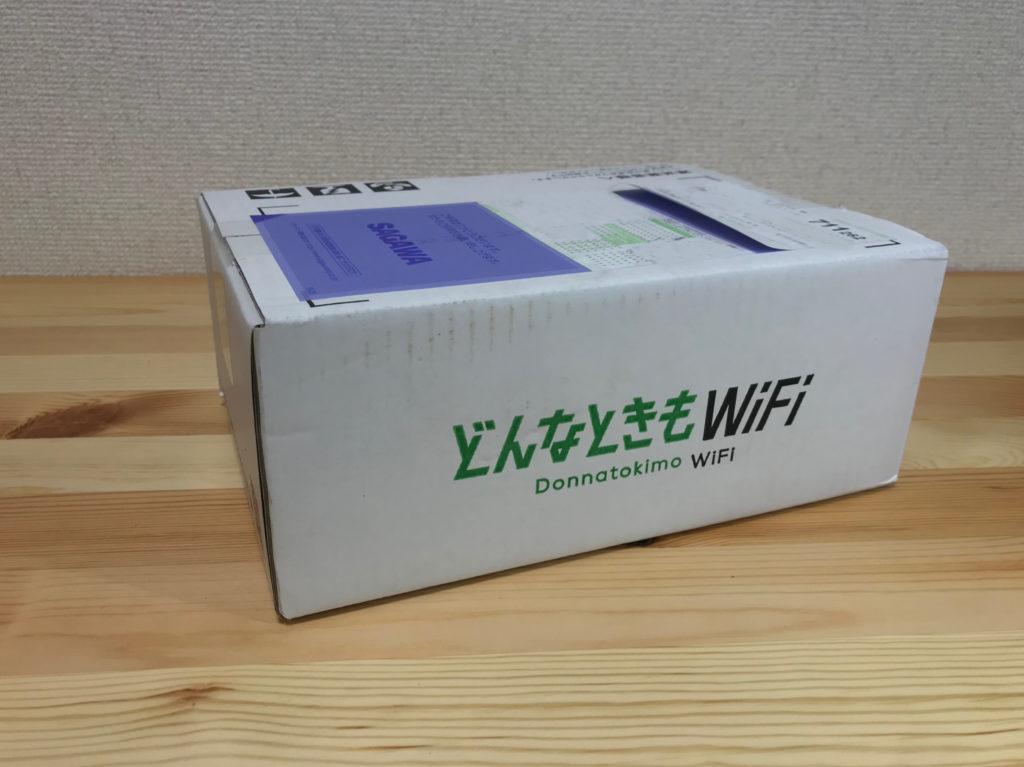 どんなときもWiFiの配送用ダンボール