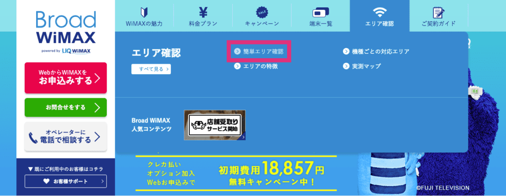 Broad WiMAX公式サイト画面キャプチャ