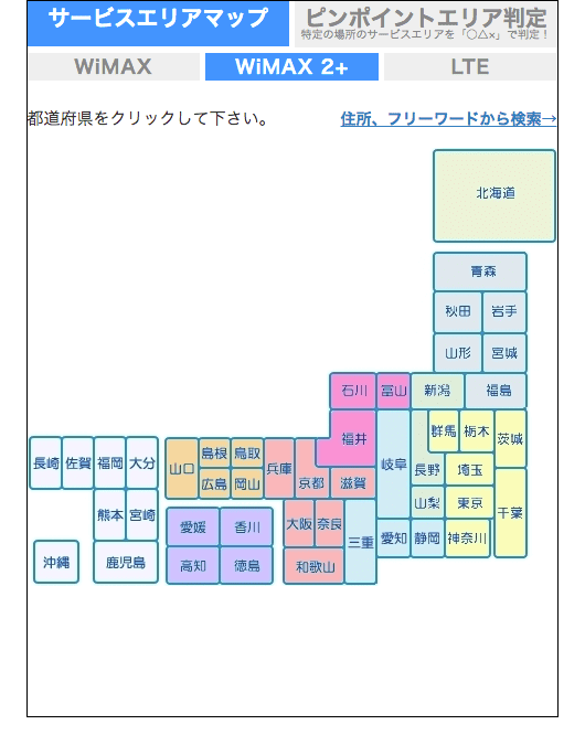 WiMAX サービスエリアマップ 画面キャプチャ