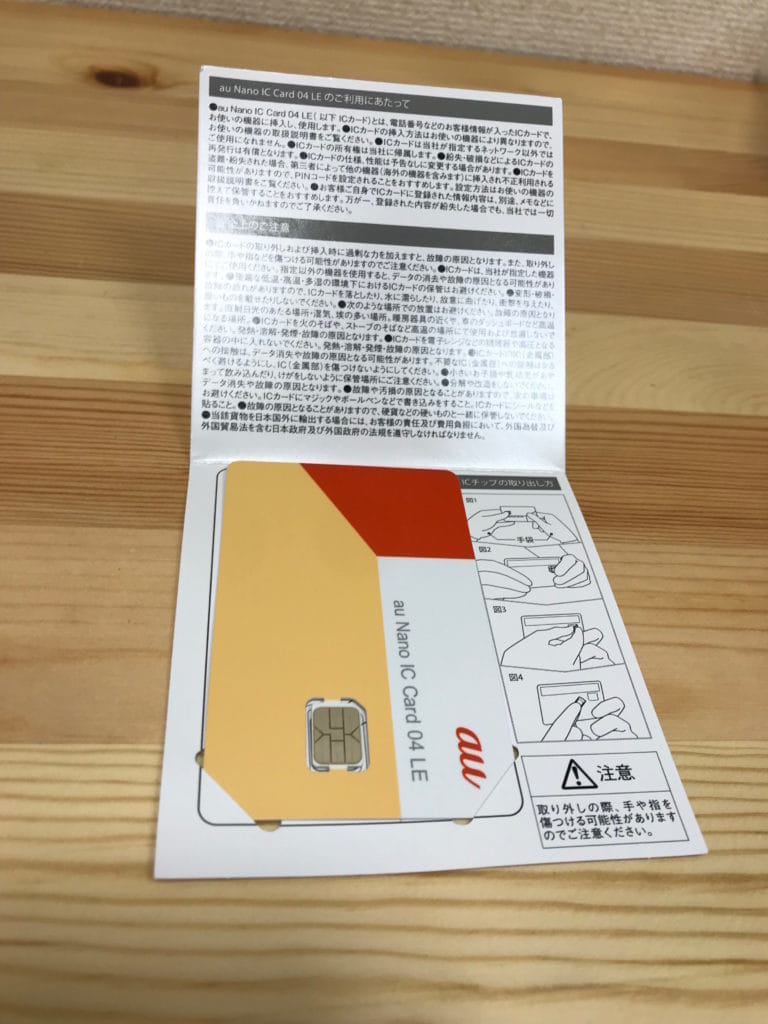 WiMAX Speed Wi-Fi W06付属のSIMカード