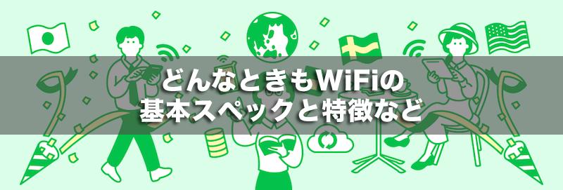 どんなときもWiFiの基本スペックと特徴など
