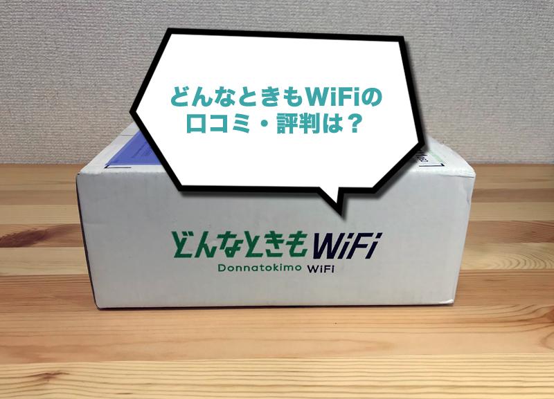 どんなときもWiFiの評判・口コミはどう?