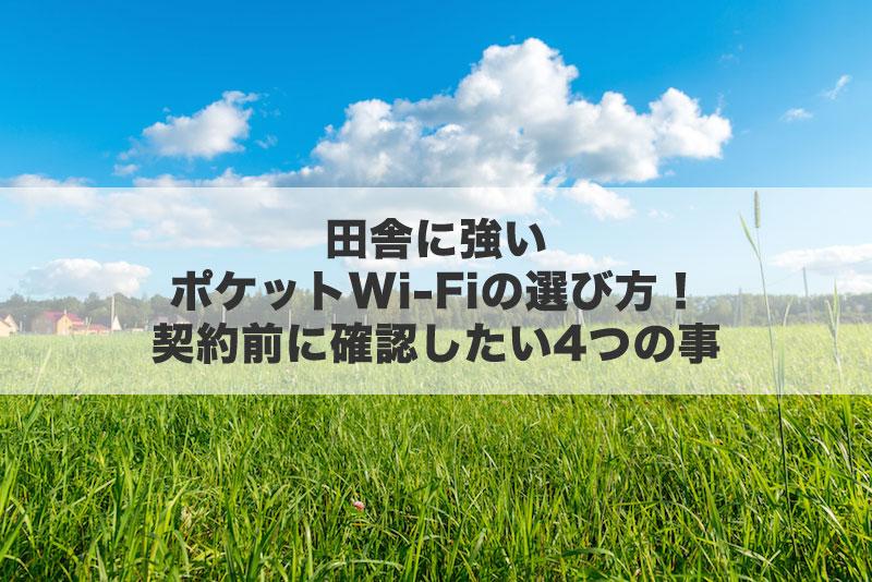 田舎に強いポケットWi-Fiの選び方!契約前に確認したい4つの事