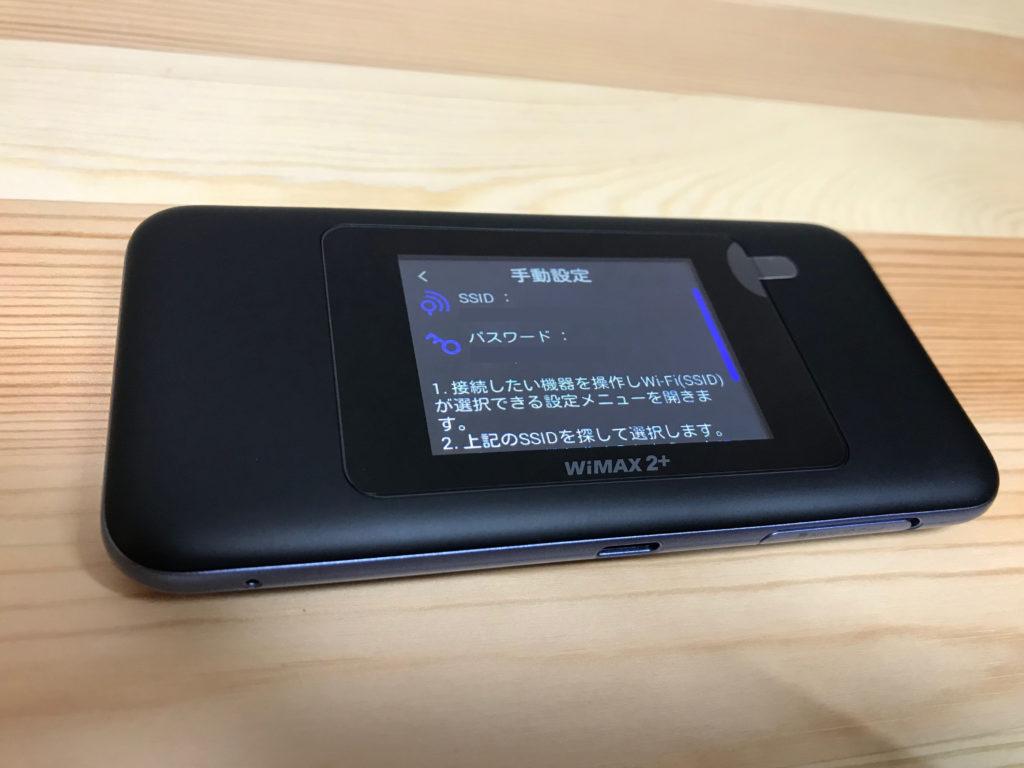 WiMAX Speed Wi-Fi W06のSSID確認