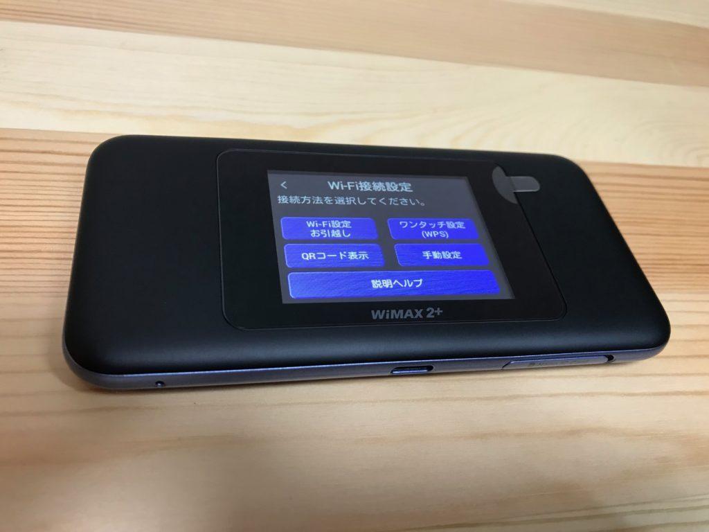 WiMAX Speed Wi-Fi W06のWiFi接続設定