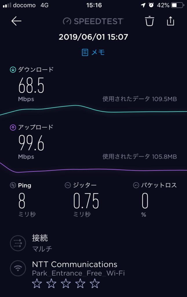 Park_Entrance_Free_Wi-Fi