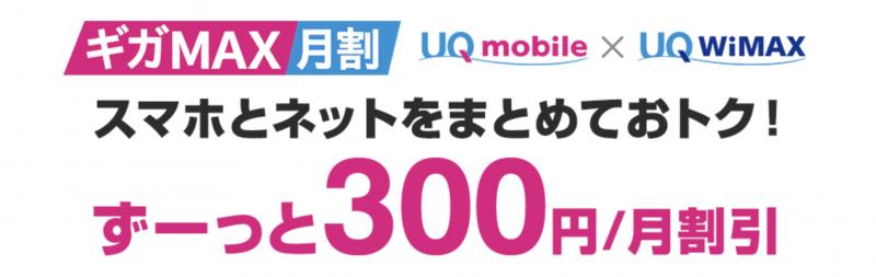 UQモバイル対象プランの人は「ギガMAX月割」が使える