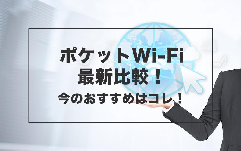 ポケットWi-Fi最新比較!今のおすすめはコレ!