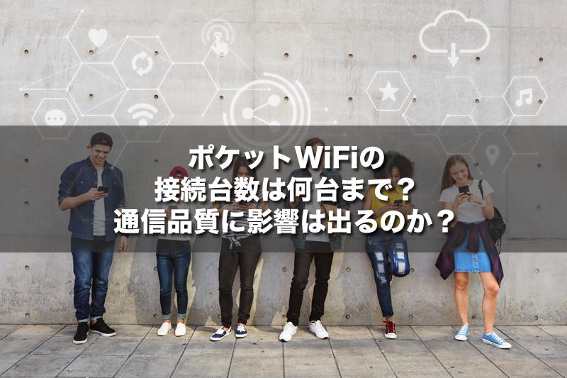 ポケットWiFiの接続台数は何台まで?通信品質に影響は出るのか?