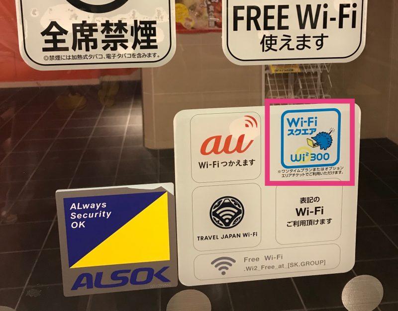 公衆無線LANの追加サービスがワンストップで利用可能