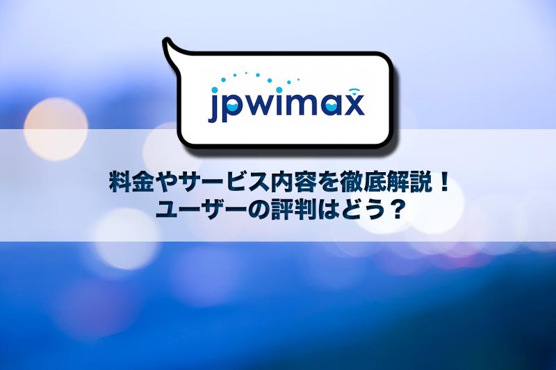 【JPWiMAX】料金やサービス内容を徹底解説!ユーザーの評判・口コミはどう?