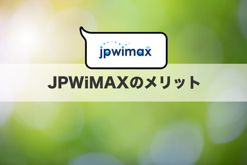 JPWiMAXのメリット