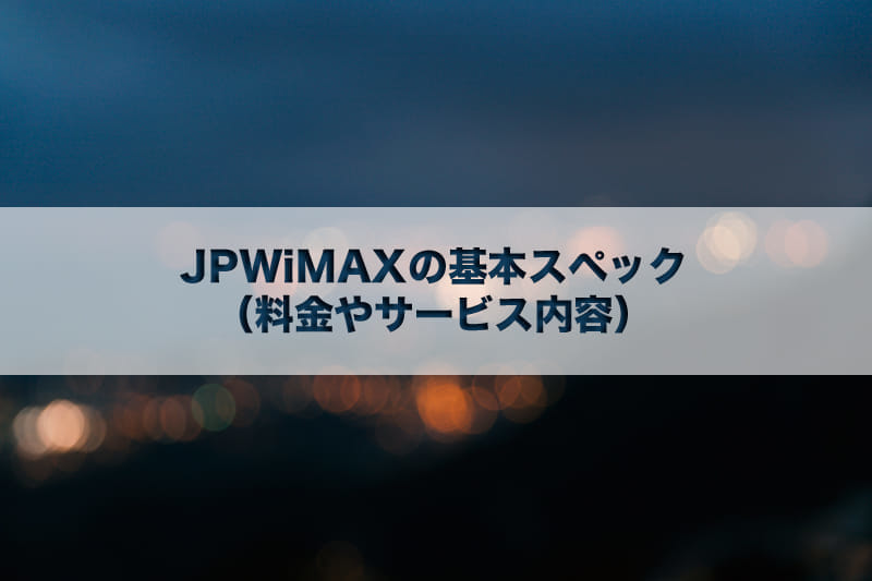 JPWiMAXの料金やサービス内容