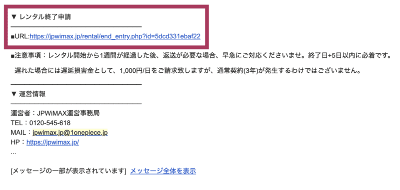 JPWiMAX 0円レンタルお申し込み完了メール