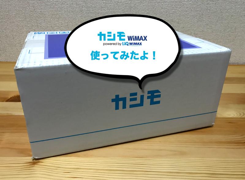 実際の速度を検証!カシモWiMAXは遅いのか!?