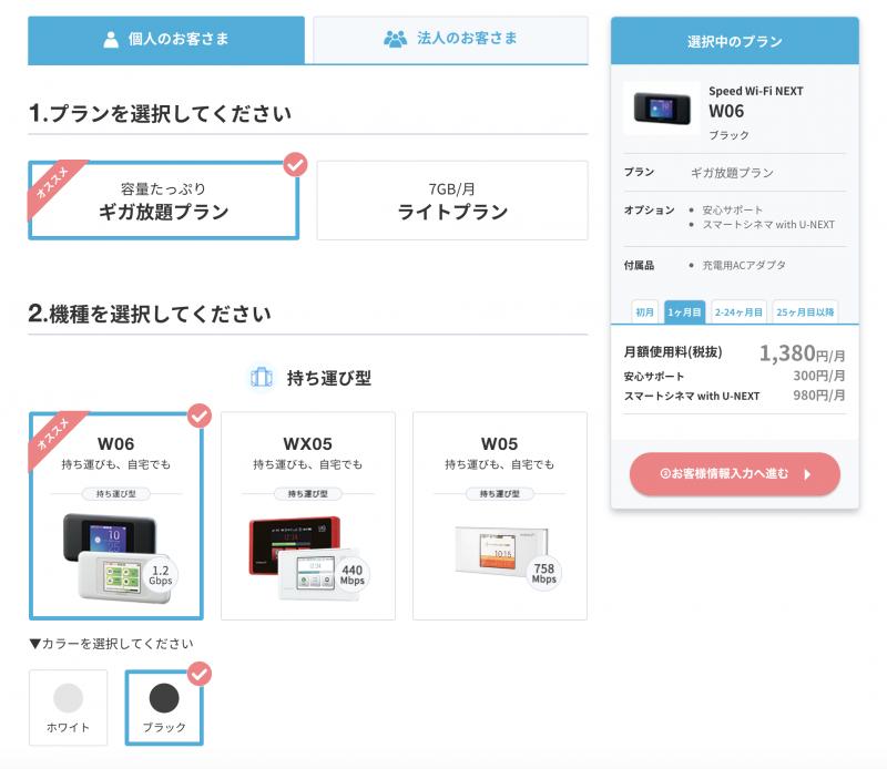 カシモWiMAX申し込み画面(プラン選択)