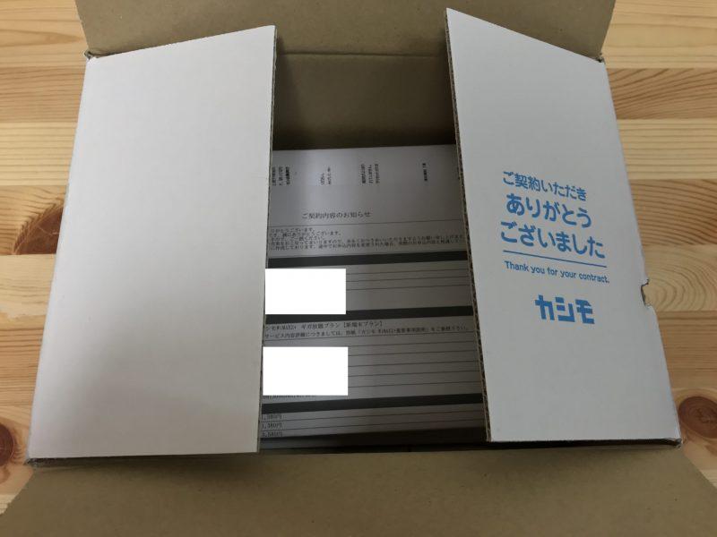 カシモWiMAXの段ボール箱