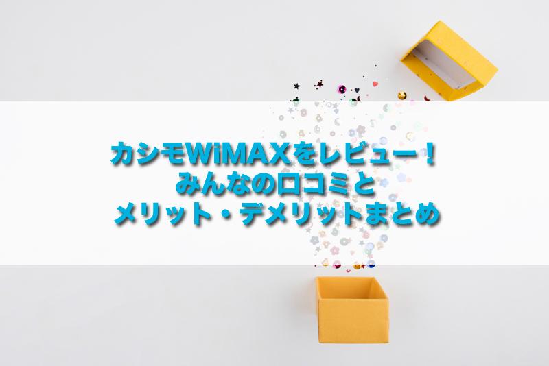 カシモWiMAXをレビュー!みんなの口コミとメリット・デメリットまとめ