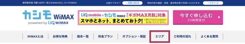カシモWiMAXの利用可能エリア検索