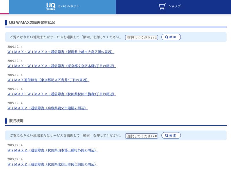 UQ WiMAX公式サイトの障害発生状況