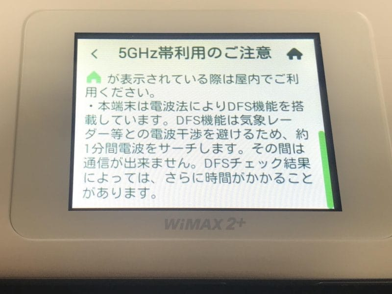 W06の周波数切り替え画面