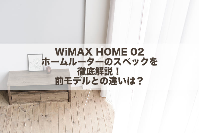 WiMAX HOME 02ホームルーターのスペックを徹底解説!前モデルとの違いは?
