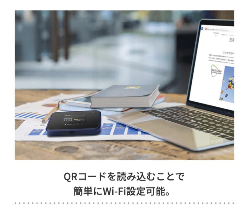 QRコードやWPS対応で簡単にネット接続できる