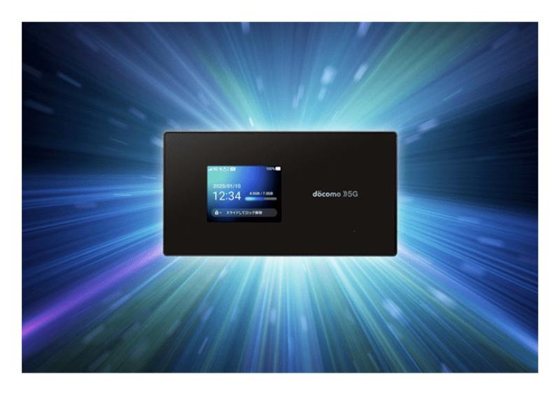 下り最大4.1GbpsでドコモWi-Fiルーター史上最速!