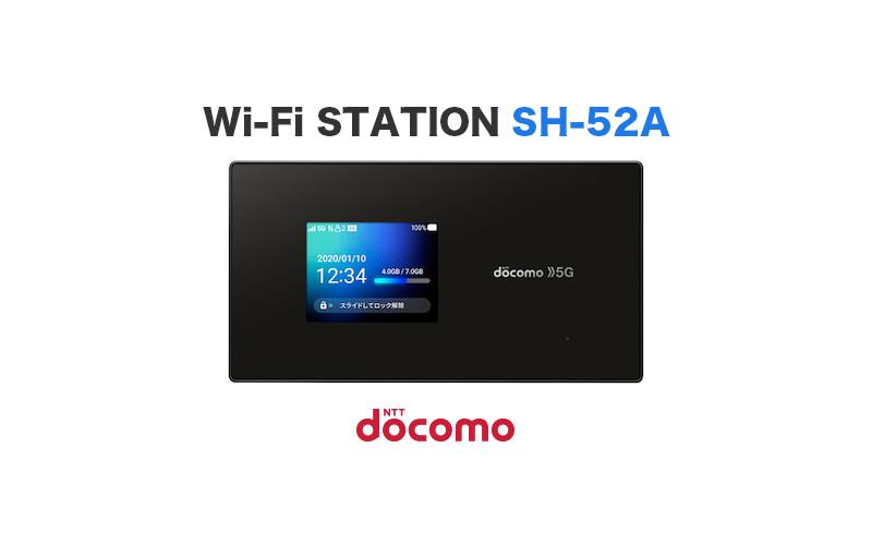 Wi-Fi STATION SH-52Aはドコモ初の5G対応ポケットWi-Fi