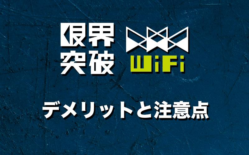 限界突破WiFiのデメリットと注意点