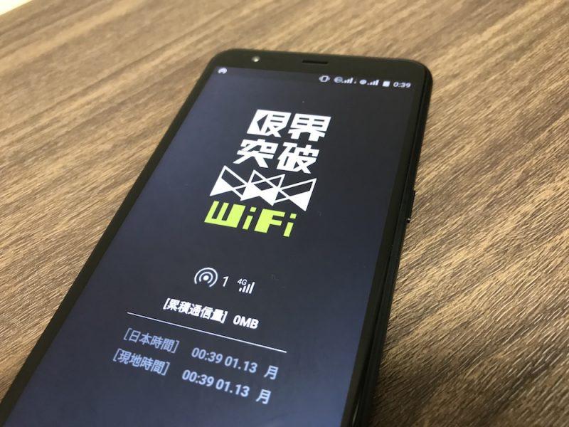 【スペック解説】限界突破WiFiの端末jetfon P6