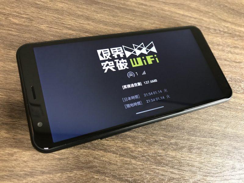 【スペック】限界突破WiFiは無制限でマルチキャリア利用可能