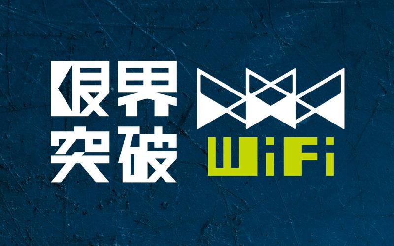 限界突破WiFiの特徴