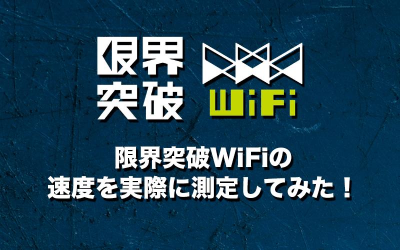 限界突破WiFiの速度を実際に測定してみた!