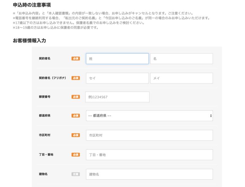 限界突破WiFiの申込画面スクリーンショット