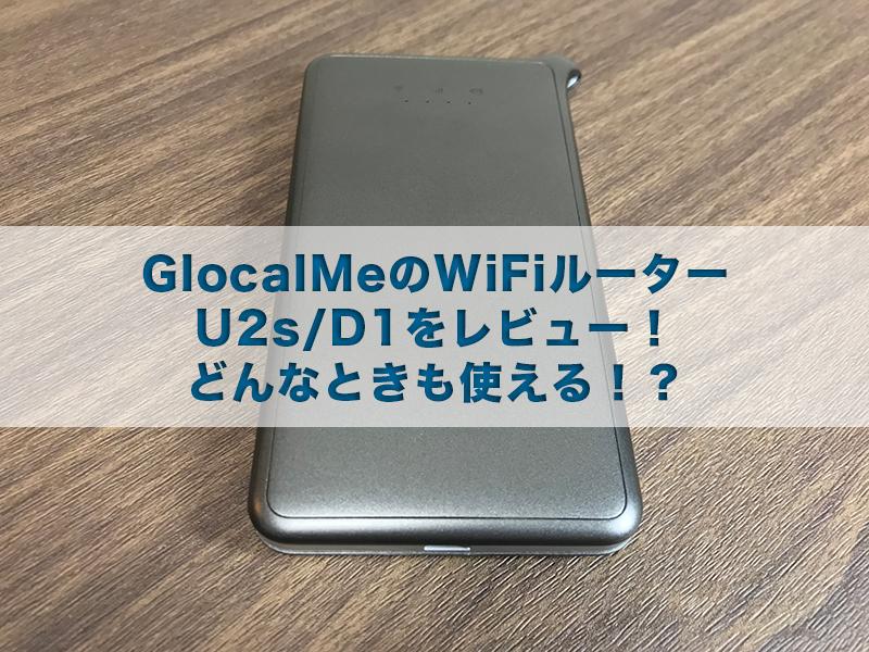 GlocalMeのWiFiルーターU2s/D1をレビュー!どんなときも使える!?