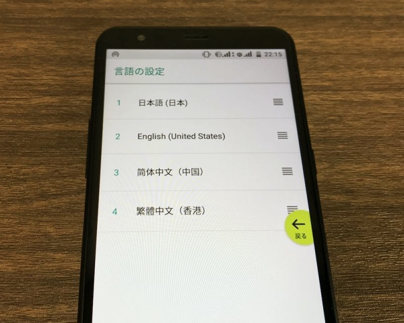 jetfon P6の言語設定画面