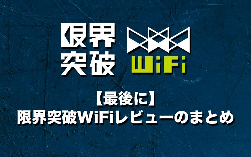 【最後に】限界突破WiFiレビューのまとめ